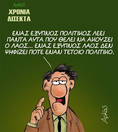 Greek Quotes, Funny Quotes, Humor, Sayings, Memes, Movie Posters, Lol, Awesome, Funny Phrases