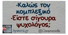Sarcastic Quotes, Funny Quotes, Funny Greek, Greek Quotes, True Words, Puns, Jokes, Lol, Humor