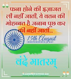 Independence Day Shayari Images With Best Quotes Happy Independence Day Status, Independence Day Shayari, Hindi Quotes Images, Shayari Image, Status Quotes, Best Quotes, Best Quotes Ever