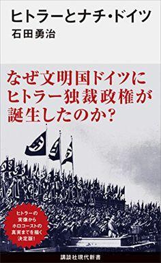 ヒトラーとナチ・ドイツ: 講談社現代新書 (2015/06/20): 石田勇治: B00ZZOGCYY