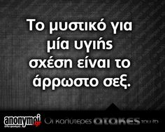 . Unique Quotes, Best Quotes, Love Quotes, Funny Quotes, Greek Memes, Greek Quotes, Greek Words, Try Not To Laugh, English Quotes