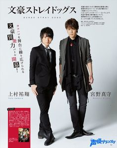 Nobunaga Shimazaki, Stage Play, Bongou Stray Dogs, Voice Actor, Light Novel, Asian Actors, Fire Emblem, The Voice, Love