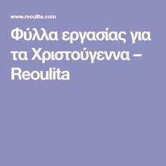 Φύλλα εργασίας για τα Χριστούγεννα – Reoulita