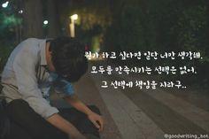 드라마 미생 명대사 - 인스티즈(instiz) 인티포털