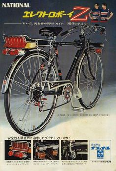 National (Panasonic) bicycle with safety light. Old Advertisements, Retro Advertising, Retro Ads, Vintage Ads, Vintage Posters, Bmx, Showa Era, Vintage Graphic Design, Japan Design