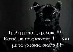 Feelings Chart, Greek Quotes, Book Quotes, Wisdom, Sayings, Books, Life, Frases, Greek