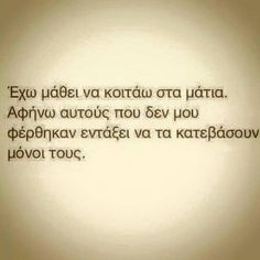 Epic Quotes, She Quotes, Bitch Quotes, Dark Quotes, Greek Quotes, Crush Quotes, Wisdom Quotes, Words Quotes, Inspirational Quotes