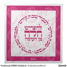 Shop Traditional-PINKS Challah Dough Cover & Cloth Napkin created by BestDressedBread. Personalize it with photos & text or purchase as is! Orangeade Recipe, Challah Bread Recipes, Coliflower Recipes, Hebrew Text, Custom Napkins, Cocktail Napkins, Traditional Design, Bridal Showers, Space