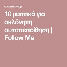 10 μυστικά για ακλόνητη αυτοπεποίθηση | Follow Me Body And Soul, Happy People, Better Life, Positive Quotes, Psychology, Beauty Hacks, Healthy Living, Life Quotes, Positivity