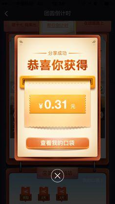 Pop Up Banner, Web Banner, Mobile Ui Design, Promotional Design, Game Ui, Popup, Ad Design, Banner Design, Lettering
