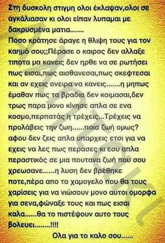Greek Quotes, Looking Back, Qoutes, Dreams, Art, Quotations, Quotes, Quote, Shut Up Quotes