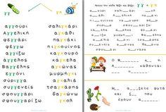 Δίψηφα Σύμφωνα  γγ-γκ  mikrobiblio.weebly.com Greek Language, Greek Alphabet, School Lessons, Dyslexia, Grade 1, Coloring Pages, Classroom, Letters, Activities