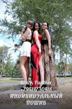 Black Panther +79514730418 ИНДИВИДУАЛЬНЫЙ ПОШИВ