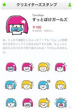 LINEスタンプ作っちゃいました☆すっとぼけガールズ https://store.line.me/stickershop/product/1039116/ja