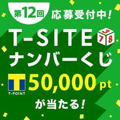 エンタメ作品情報ポータル - TSUTAYA [T-SITE] Sale Banner, Web Banner, Web Design, Logo Design, Commercial Ads, Japanese Graphic Design, Banner Design, Ecommerce, Campaign