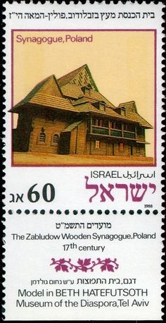 1988 - Stamp: The Zabludow Wooden Synagogue, Poland - 17th century (Israel) (Festivals…