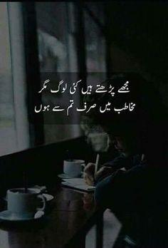 poetry and jokes Urdu Quotes, Love Quotes In Urdu, Poetry Quotes In Urdu, Best Urdu Poetry Images, Urdu Poetry Romantic, Urdu Love Words, Love Poetry Urdu, Post Poetry, Qoutes