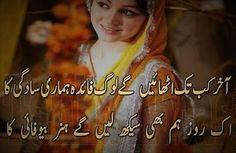 Lovely Poetry, Roman Urdu poetry for Lovers, Roman Urdu Love Poetry: uthaeingey loag faida hamaari saadgi ka