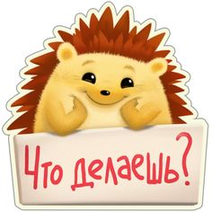 Love Smiley, Ace Of Base, Cute Messages, Cute Illustration, Emoticon, Girl Cartoon, Hedgehog, Beautiful Pictures, Cute Animals