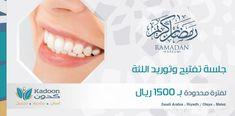 سطع ابتسامتك مع مجموعة متنوعة من خدمات طب الأسنان Dental Clinic Dental Clinic