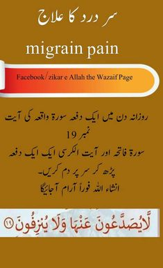 Quran Quotes Inspirational, Islamic Love Quotes, Muslim Quotes, Religious Quotes, Islamic Phrases, Islamic Messages, Islamic Teachings, Islamic Dua, Duaa Islam