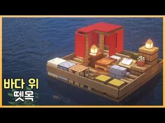 Minecraft : Catamaran above the sea Tutorial |How to Build in Minecraft Minecraft Structures, Easy Minecraft Houses, Minecraft Castle, Minecraft Medieval, Minecraft Room, Minecraft House Designs, Amazing Minecraft, Minecraft Blueprints, Minecraft Creations