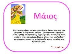 Infant Activities, Preschool Activities, Seasons Months, Greek Language, Mothers Love, Spring Crafts, School Days, Logo Design, Teaching