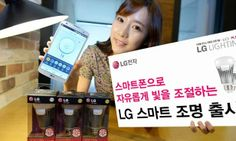 LG has launched the Smart Bulb in Korea, a light bulb that connects with Android and iOS devices, providing several interesting features.The LED bulb will let you control lighting in the house with a smartphone, and it can also flash-alert when you Smart Lighting System, Phillips Hue, Wifi, Bluetooth, Hearing Problems, Smart Lights, Party Mode, Lg Electronics, Technology Updates