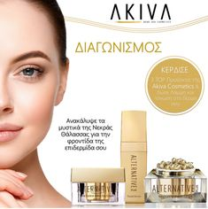 Διαγωνισμός akivacosmetics.com με δώρο προϊόντα περιποίησης προσώπου και σώματος από την Νεκρά Θάλασσα! Dead Sea Cosmetics, Facebook Messenger