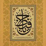 TURKISH ISLAMIC CALLIGRAPHY ART (4) by OTTOMANCALLIGRAPHY