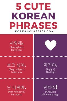 Top 25 Useful Korean Phrases Are you a Korean learner? Or are you planning to visit Korea? Well, then these 25 Korean phrases are the ones you MUST learn. They are the most useful and basic phrases. Korean Words Learning, Korean Language Learning, Korean Phrases, Korean Quotes, Cute Korean Words, Cute Phrases, Cute In Korean, Cute Japanese Words, How To Speak Korean
