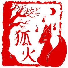 Say hello to my new avatar. From now, I think to use this as a signature for my works too. 「狐火」(Kitsunebi) is ghostly fire c. Japanese Stamp, Hello To Myself, Logo Stamp, Say Hello, My Works, Rooster, Deviantart, Avatar, Stamps