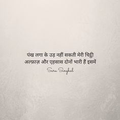 Saru Singhal Poetry, Quotes by Saru Singhal, Hindi Poetry, Baawri Basanti Shyari Quotes, Hindi Quotes On Life, Epic Quotes, Crush Quotes, People Quotes, Poetry Quotes, Words Quotes, Deep Words, True Words