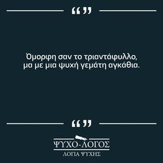 Greek Quotes, Sayings, Narcissist, Daffodil, Quote