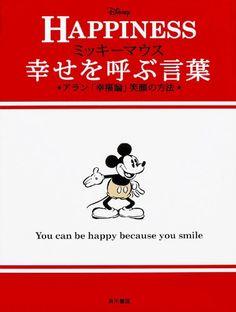 ミッキーマウス 幸せを呼ぶ言葉アラン「幸福論」笑顔の方法