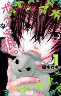 Boku wa Ookami Manga - Read Boku wa Ookami Online at MangaHere.com
