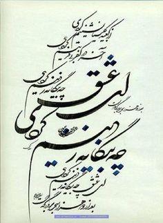Nastaliq*Persian*Persian Poet*Rudaki*The Love of Strangers Persian Calligraphy, Calligraphy Art, Islam Quran, Caligraphy, Islamic Art, Poet, Iran, Culture, Tattoos