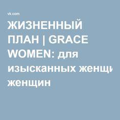 ЖИЗНЕННЫЙ ПЛАН | GRACE WOMEN: для изысканных женщин