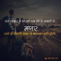 Dhokha or wafa Keep Going Quotes, Love Hurts Quotes, Hurt Quotes, True Love Quotes, Strong Quotes, Me Quotes, Photo Quotes, Daily Quotes, Mixed Feelings Quotes