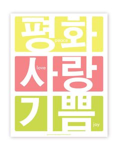 Peace Love and Joy in Korean Hangul 8 X 10 by gracehesterdesigns, $15.00