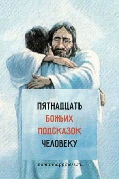 Russian Quotes, Christian Cards, Karma, Tabu, Stress, Self Development, Self Help, Helping People, Quotations