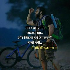 Secret Love Quotes, Sad Love Quotes, Heart Quotes, True Quotes, Qoutes, Motivational Thoughts In Hindi, Inspirational Thoughts, Motivational Quotes, Success Mantra