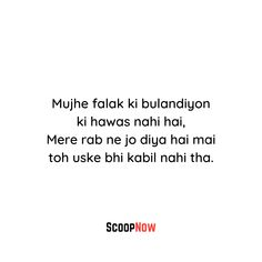Exam Quotes, Now Quotes, Desi Quotes, Best Lyrics Quotes, Fact Quotes, Wisdom Quotes, True Quotes, Words Quotes, Qoutes