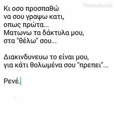 Greek Quotes, My Memory, Of My Life, Poems, Life Quotes, Feelings, Inspiration, Memories, Heart