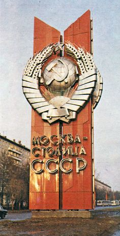 1982. Moscow.