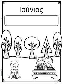 Μαθαίνουμε τους μήνες στο Νηπιαγωγείο - Κάρτες για αντιγραφή και ζωγραφική - ΗΛΕΚΤΡΟΝΙΚΗ ΔΙΔΑΣΚΑΛΙΑ Summer Activities, Preschool Activities, Precious Moments Coloring Pages, Greek Language, Crafts To Make, Comics, Blog, Greek, Blogging
