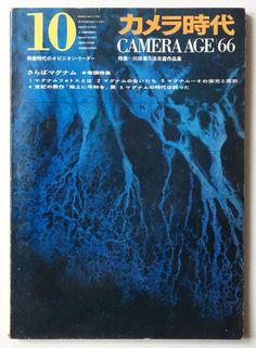 カメラ時代 1966年10月号 特集: 川田喜久治自選作品集