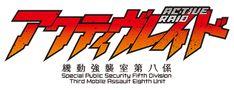 TVアニメ「アクティヴレイド -機動強襲室第八係-」公式サイト
