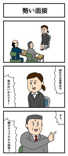 勢い面接 Funny Pins, Funny Memes, Hilarious, Jokes, Hiragana, Japanese, Manga, Humor, Comics