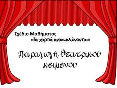 Learn Greek, Greek Language, Valance Curtains, Learning, Recycling, Studying, Recyle, Teaching, Repurpose